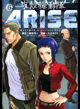 攻殻機動隊ARISE〜眠らない眼の男Sleepless Eye 6(KCデラックス)