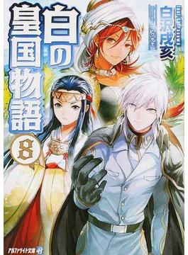 白の皇国物語 8