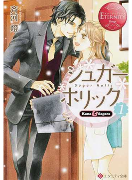 シュガー*ホリック Kana & Sagara 1(エタニティ文庫)