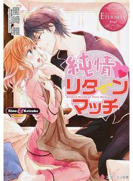 純情リターンマッチ Rino & Keisuke(エタニティ文庫)