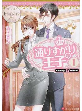 通りすがりの王子 Chihaya & Mizuho 1(エタニティ文庫)