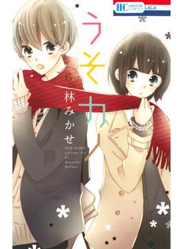 うそカノ 6 (花とゆめCOMICS)(花とゆめコミックス)