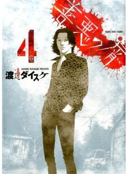 善悪の屑 4 (YKコミックス)(YKコミックス)