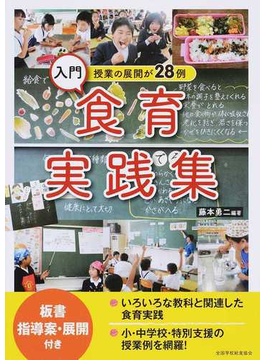 入門・食育実践集 授業の展開が28例 板書・指導案・展開付き