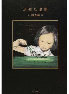 『活発な暗闇』江國 香織(編)