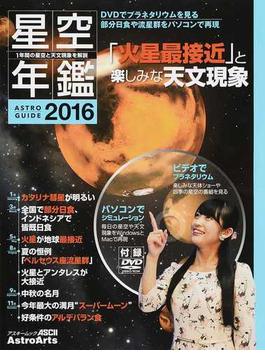 星空年鑑 ASTROGUIDE 1年間の星空と天文現象を解説 2016 DVDでプラネタリウムを見る 部分日食や流星群をパソコンで再現(アスキームック)
