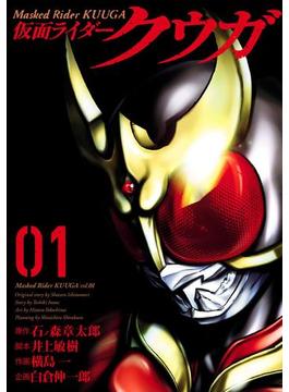 【全1-9セット】仮面ライダークウガ(ヒーローズコミックス)