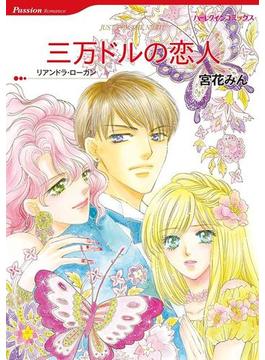 偽りの姿で ~トリック・ラブ~ セレクトセット vol.1(ハーレクインコミックス)