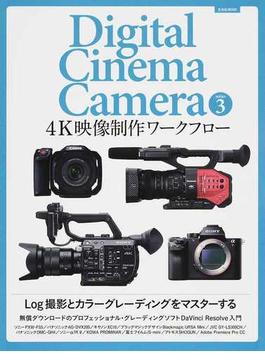 4K映像制作ワークフロー Log撮影とカラーグレーディングをマスターする(玄光社MOOK)