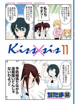 【11-15セット】Kiss×sis