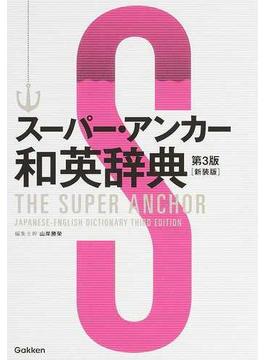 スーパー・アンカー和英辞典 第3版 新装版