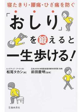 「おしり」を鍛えると一生歩ける! 寝たきり・腰痛・ひざ痛を防ぐ