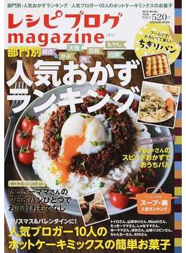 レシピブログmagazine vol.8(2015Winter)