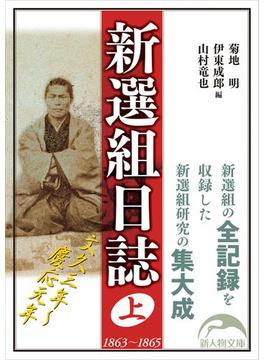 【全1-2セット】新選組日誌(新人物文庫)