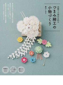 つまみ細工の小物づくり 花飾りで毎日を彩る