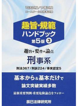 司法試験/予備試験ロースクール既修者試験趣旨・規範ハンドブック 第5版 3 刑事系