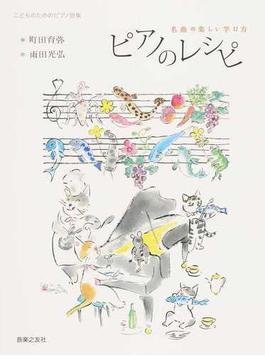 ピアノのレシピ 名曲の楽しい学び方 こどものためのピアノ曲集