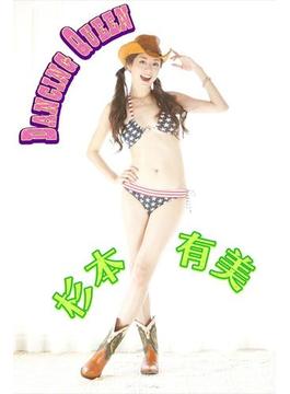 杉本有美 Dancing Queen【image.tvデジタル写真集】(デジタルブックファクトリー)