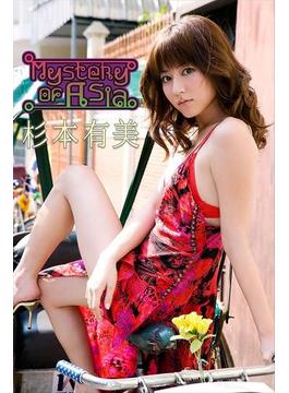 杉本有美 Mystery of Asia【image.tvデジタル写真集】(デジタルブックファクトリー)