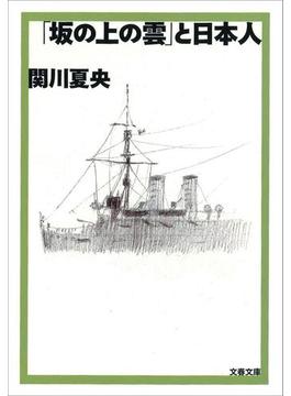 「坂の上の雲」と日本人(文春文庫)