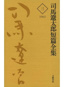 司馬遼太郎短篇全集 第三巻(文春e-book)