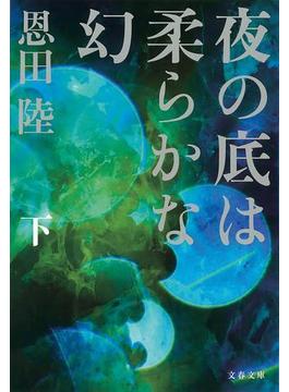 夜の底は柔らかな幻(下)(文春文庫)