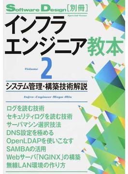 インフラエンジニア教本 Volume2 システム管理・構築技術解説