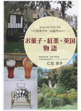 お菓子・紅茶・英国物語 仁位京子の〈お話サロン〉