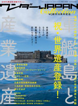 ワンダーJAPAN Collection 軍艦島と世界遺産(三才ムック)