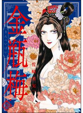 【26-30セット】まんがグリム童話 金瓶梅