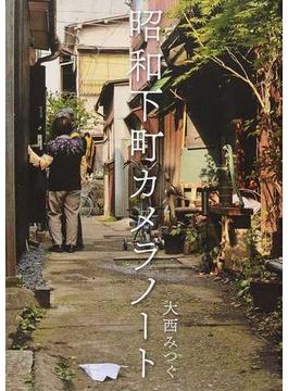 昭和下町カメラノート