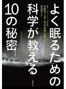 よく眠るための科学が教える10の秘密(文春e-book)