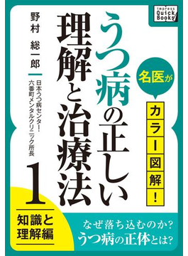 【全1-2セット】うつ病の正しい理解と治療法(impress QuickBooks)