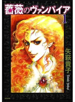 【全1-2セット】薔薇のヴァンパイア(ホラーM)