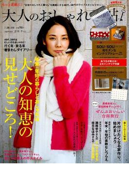 大人のおしゃれ手帖 2016年 01月号 [雑誌]