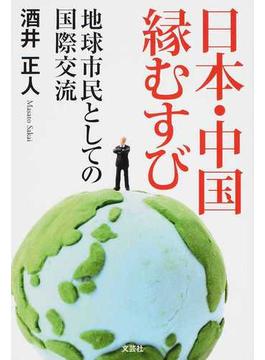 日本・中国縁むすび 地球市民としての国際交流