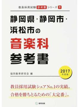静岡県・静岡市・浜松市の音楽科参考書 2017年度版