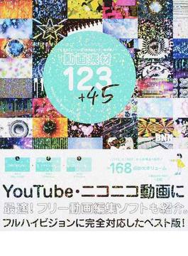 動画素材123+45 まるごとフリーでつかえるムービー素材集 フルハイビジョン対応ベスト版!