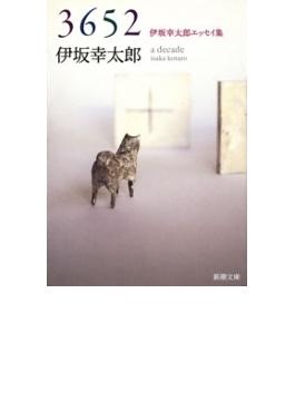 3652―伊坂幸太郎エッセイ集―(新潮文庫)