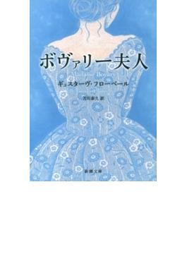 ボヴァリー夫人(新潮文庫)
