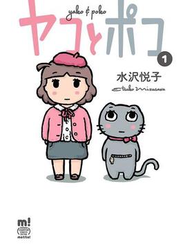 【全1-4セット】ヤコとポコ(少年チャンピオン・コミックス エクストラ もっと!)