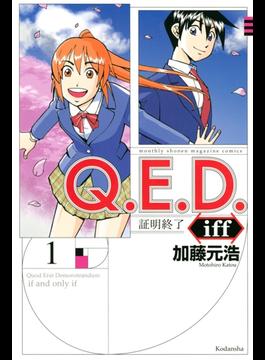 【全1-10セット】Q.E.D.iff ―証明終了―