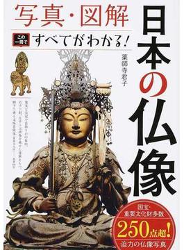 日本の仏像 写真・図解 この一冊ですべてがわかる!