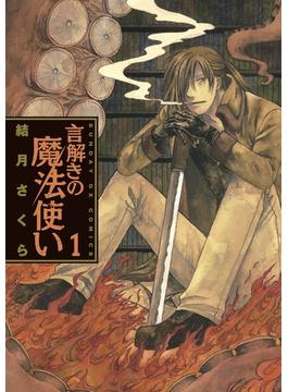 言解きの魔法使い 1 (サンデーGXコミックス)(サンデーGXコミックス)