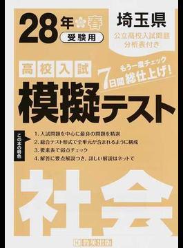 埼玉県高校入試模擬テスト社会 28年春受験用