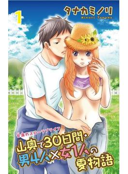 【全1-5セット】山奥で30日間・男4人×女1人の夏物語(恋愛宣言 )