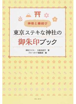 東京ステキな神社の御朱印ブック 神様と縁結び(ブルーガイド)