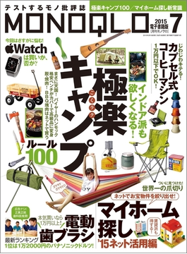【半額キャンペーン】MONOQLO 2015年7月号