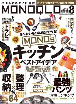【半額キャンペーン】MONOQLO 2015年8月号