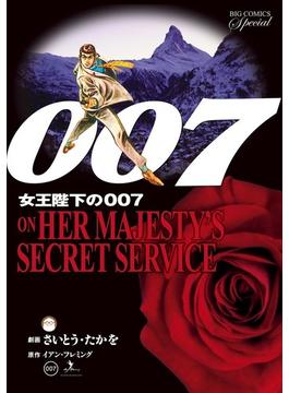 007女王陛下の007 (BIC COMICS Special)(ビッグコミックススペシャル)